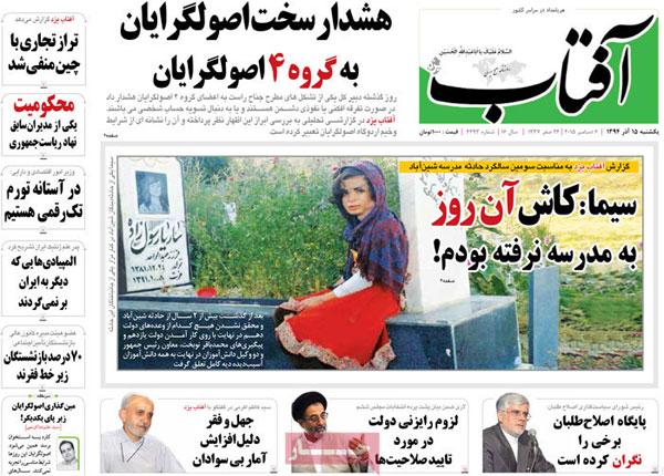 روزنامه های امروز یکشنبه ۱۵ آذر