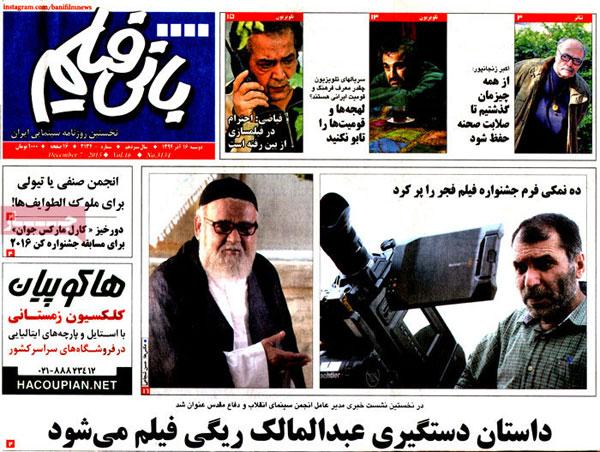 روزنامه های امروز دوشنبه ۱۶ آذر