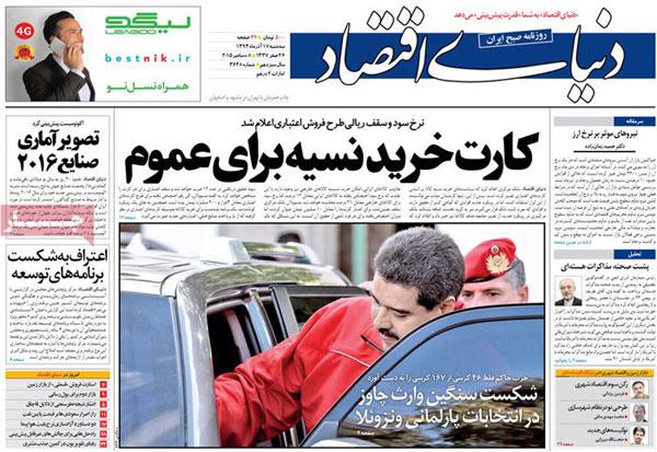 روزنامه های امروز سه شنبه ۱۷ آذر