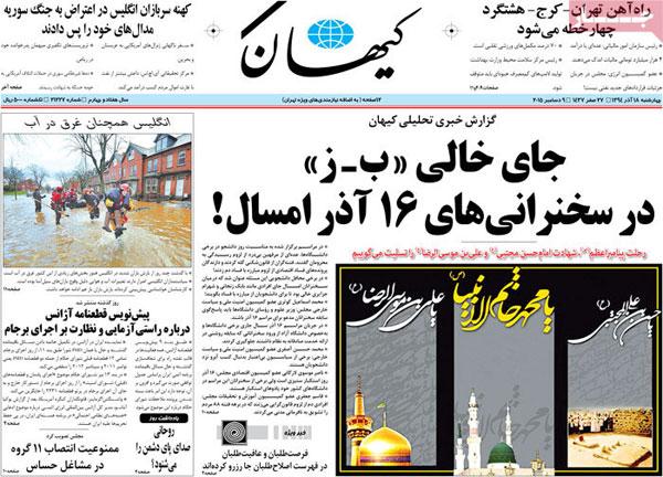 روزنامه های امروز چهارشنبه ۱۸ آذر