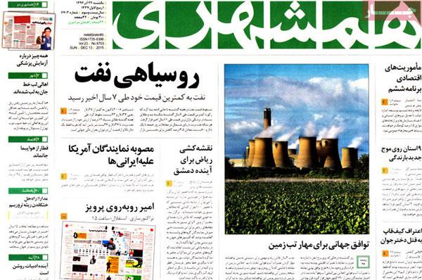 روزنامه های امروز یکشنبه ۲۲ آذر