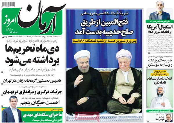 روزنامه های امروز چهارشنبه ۲۶ آذر
