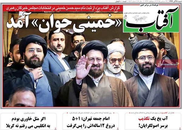 روزنامه های امروز شنبه ۲۸ آذر