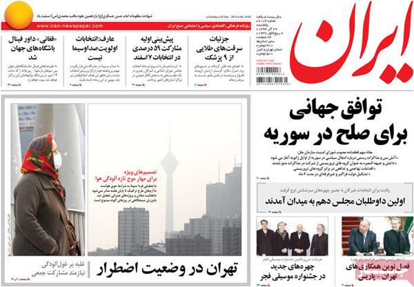 روزنامه های امروز یکشنبه ۲۹ آذر