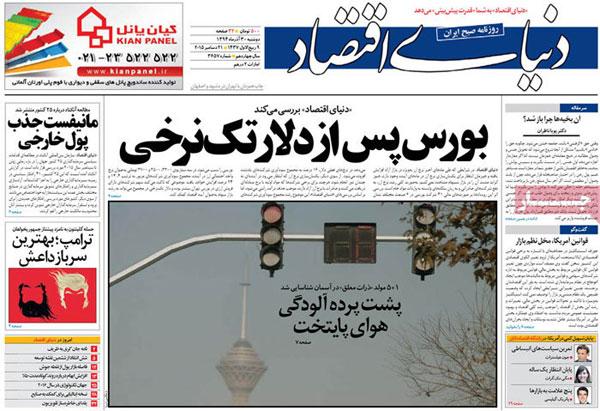 روزنامه های امروز دوشنبه ۳۰ آذر