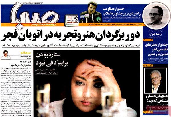 روزنامه های امروز سه شنبه ۱ دی