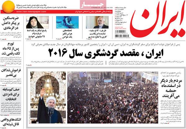 روزنامه های امروز پنج شنبه ۳ دی