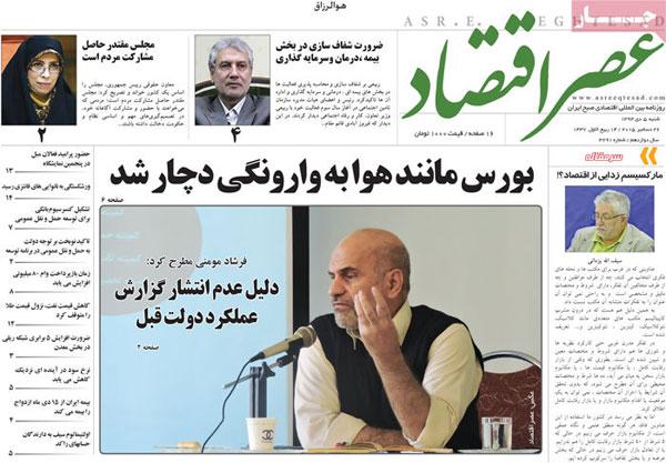 روزنامه های امروز شنبه ۵ دی