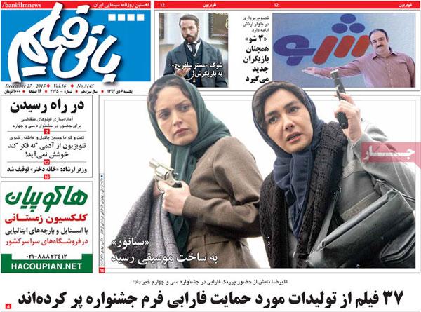 عناوین مهم روزنامه های امروز یکشنبه ۶ دی