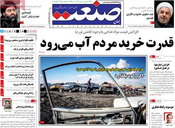 روزنامه های صبح امروز: درگیری در مجلس بر سر ماسک!
