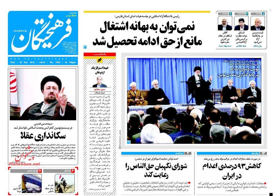 صفحه اول روزنامههای چهارشنبه ۹ دی ۱۳۹۴