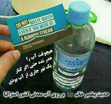 درج حدیث یک شرکت استرالیایی بر روی بطری های آب معدنی + عکس