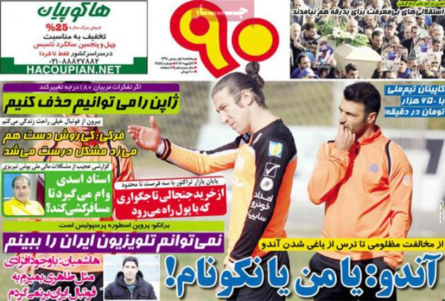 روزنامه های ورزشی پنج شنبه ۱ بهمن