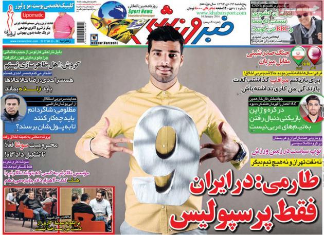 روزنامه های ورزشی پنج شنبه ۲۴ دی