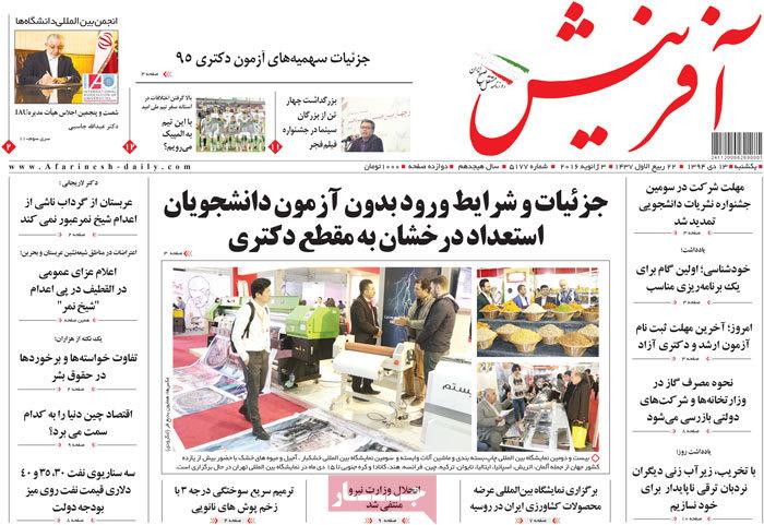 تصویر صفحه اول روزنامه های یکشنبه۱۳دی ۹۴
