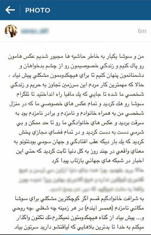 نامزد سوشا مکانی هم شاکی شد+عکس