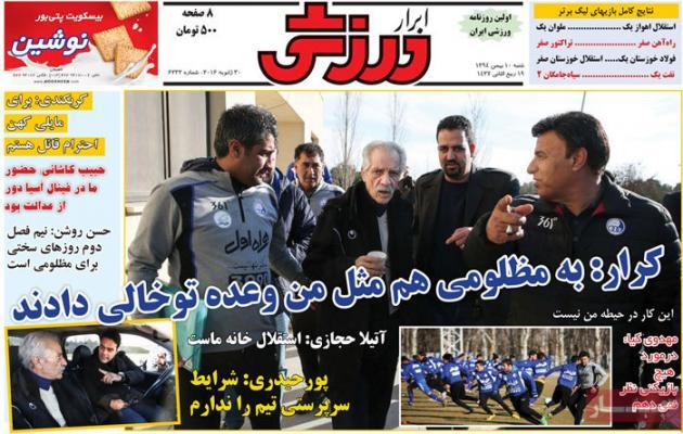 روزنامه های ورزشی شنبه ۱۰ بهمن