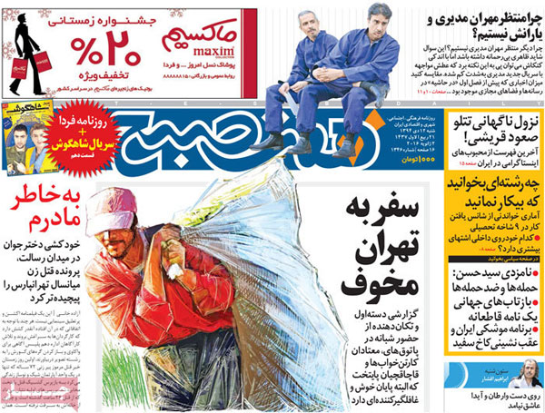 روزنامه های امروز: عقب نشینی آمریکا بعد از تصمیم روحانی