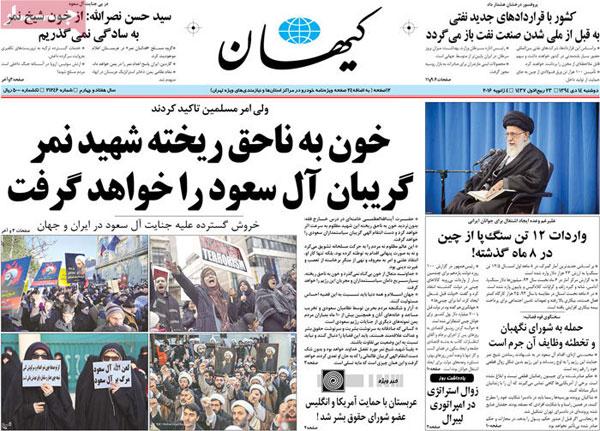روزنامه های امروز دوشنبه: تغییرنام خیابان بوستان به شهید نمر