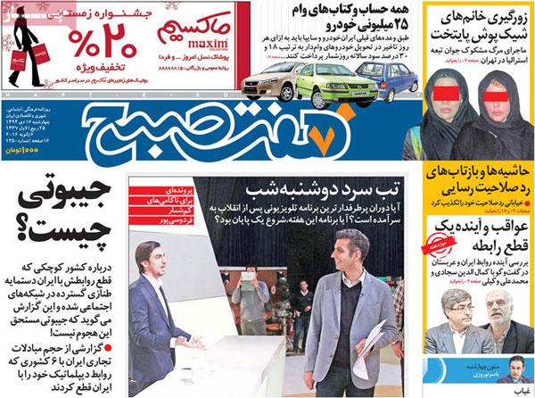 روزنامه های امروز چهارشنبه ۱۶ دی