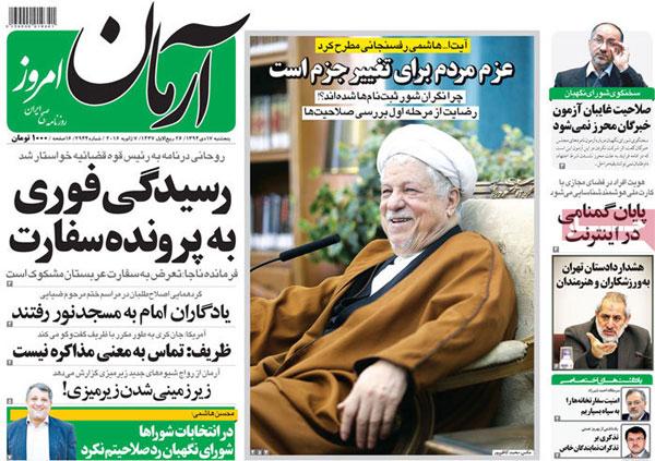 صفحه نخست روزنامه های پنجشنبه، ۱۷ دی / عکس