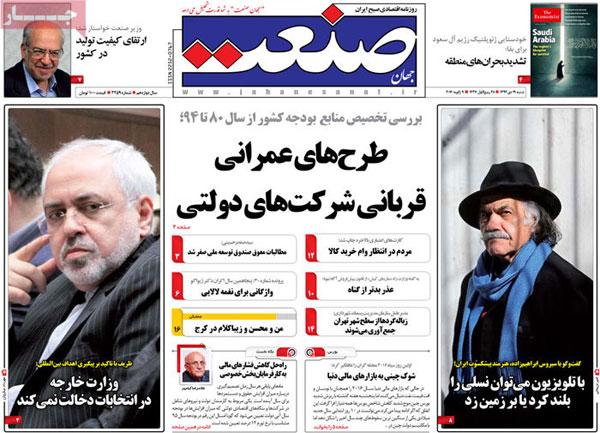 روزنامه های امروز شنبه: حمله موشکی به سفارت ایران