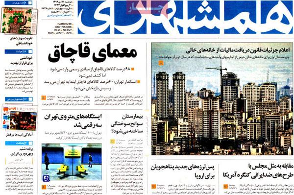 روزنامه های امروز دوشنبه ۲۱ دی