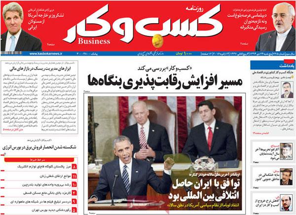 روزنامه های امروز پنج شنبه: لغو تحریم ها از شنبه