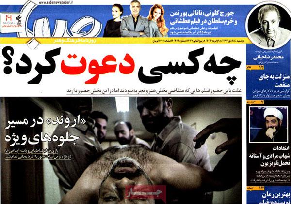روزنامه های امروز دوشنبه: تحریم جدید آمریکا علیه ایران