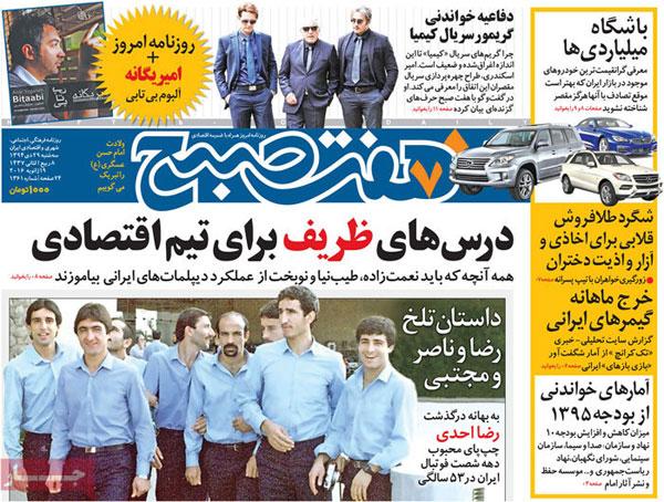 روزنامه های امروز سه شنبه: پاسخ ایران به تحریم های جدید آمریکا