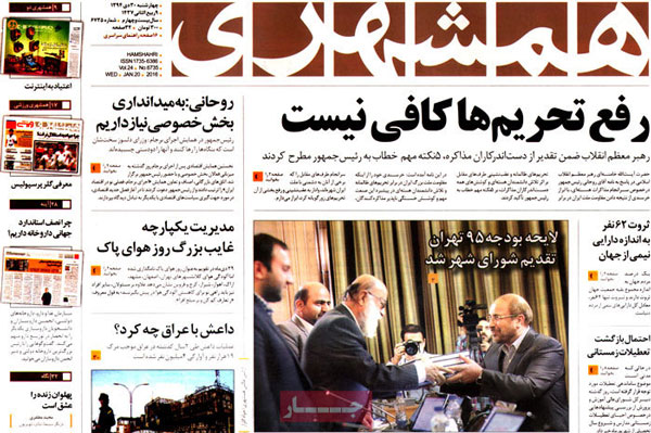 روزنامه های امروز چهارشنبه ۳۰ دی