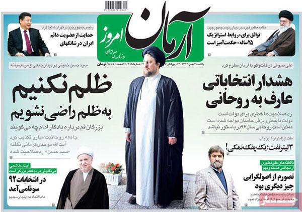 روزنامه های امروز یکشنبه ۴ بهمن