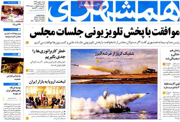 روزنامه های امروز شنبه ۱۰ بهمن