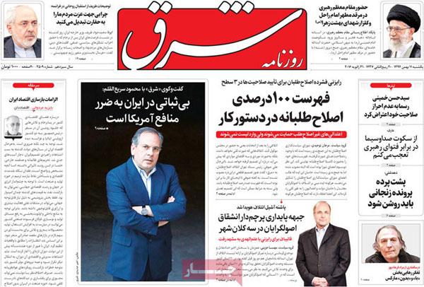 روزنامه های امروز یکشنبه ۱۱ بهمن