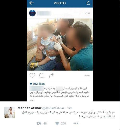 اعتراض مهناز افشار به خالکوبی روی دست یک خردسال!+عکس