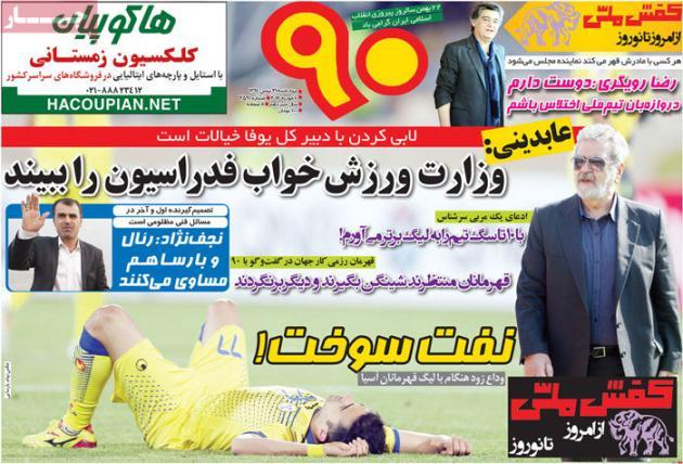 روزنامه های ورزشی چهارشنبه ۲۱ بهمن