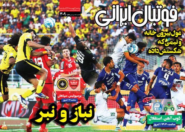 روزنامه های ورزشی سه شنبه ۱۳ بهمن