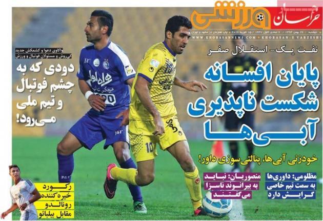 روزنامه های ورزشی دوشنبه ۲۶ بهمن
