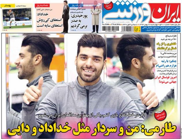 روزنامه های ورزشی چهارشنبه ۲۸ بهمن
