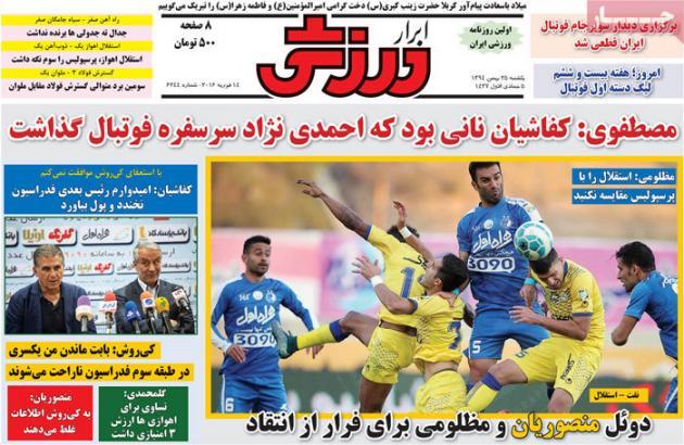روزنامه های ورزشی یکشنبه: برانکو جانشین کی روش می شود