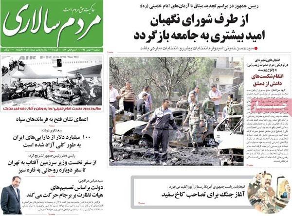 روزنامه های امروز دوشنبه ۱۲ بهمن