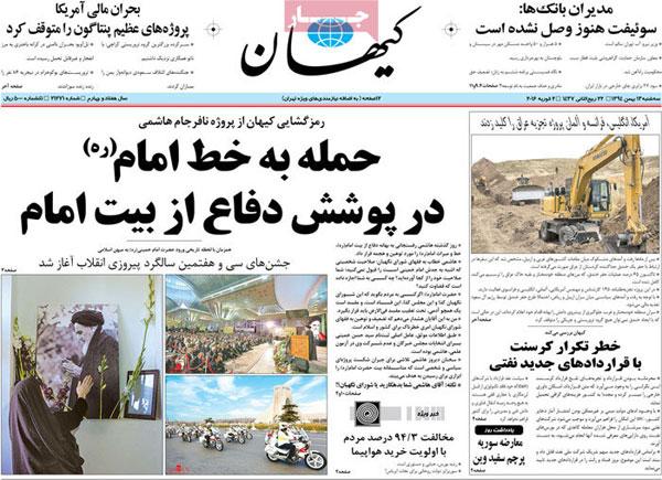 روزنامه های امروز سه شنبه ۱۳ بهمن