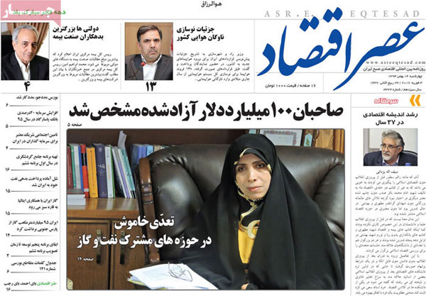 روزنامه های امروز چهارشنبه: حکم اعدام متهم تجاوز به ۴۰ زن و دختر