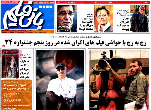 روزنامه های امروز یکشنبه ۱۸ بهمن