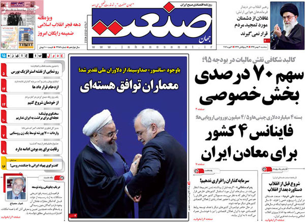 روزنامه های امروز سه شنبه ۲۰ بهمن