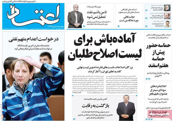 روزنامه های امروز چهارشنبه: درخواست اعدام بابک زنجانی