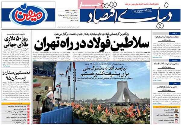 روزنامه های امروز شنبه: صلاحیت سید حسن خمینی تایید نشد
