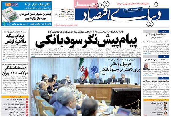 روزنامه های امروز یکشنبه: به بهانه دور زدن تحریم پول ملت را غارت کردند