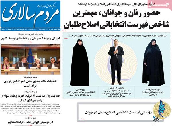 روزنامه های امروز چهارشنبه ۲۸ بهمن