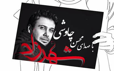 خداحافظی تلخ محسن چاوشی در سریال «شهرزاد»